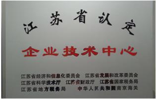 江苏省企业技术中心22